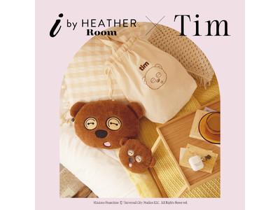 Heather(ヘザー)が映画『ミニオンズ』の大人気キャラクター・ティムと初コラボレーション!