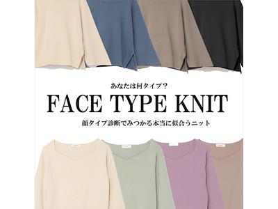 Andemiuが顔タイプ診断に基づいた「FACE TYPE KNIT」を1月16日(土)に発売!直線or曲線タイプでイメージアップ!