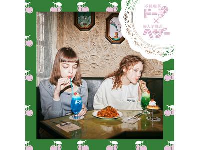 『不純喫茶ドープx婦人洋服店ヘザー』Heather(ヘザー)が飲食店との初のコラボレーションを実現