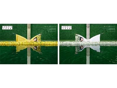LOWRYS FARMが長澤まさみさんと夏帆さんを起用し、吉田ユニさんのクリエイティブディレクションで送る2021春ビジュアルを2月26日(金)公開!