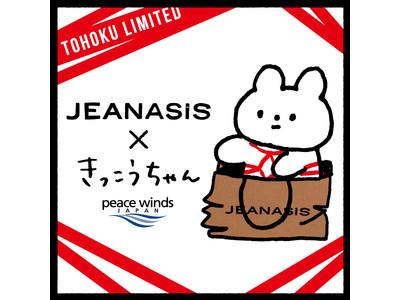 東日本大震災から10年、JEANASISが仙台生まれのキャラクター「きっこうちゃん」とのコラボアイテムを3月1日(月)より発売!
