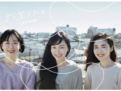 LEPSIMが女優の麻生久美子さんら多様な大人の女性の笑顔を描いた『よく笑うひと』キャンペーンを開始!