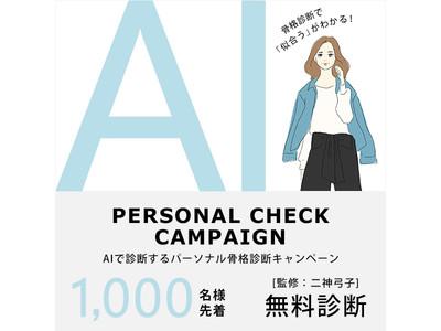 ~あなたは何タイプ?~Andemiuが限定1,000名の「AI骨格診断サービス」を3月5日(金)よりスタート