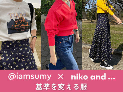 niko and ...が人気インスタグラマーのsumyさん(@iamsumy)とコラボレーションしたアイテムを3月5日(金)より発売!
