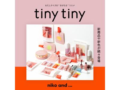 niko and ... ミニマルサイズの軽くて衛生的なコスメライン「tiny tiny(ティニーティニー)」より、第二弾ミニマルサイズのマスカラやリップスティックが3月12日(金)より発売!