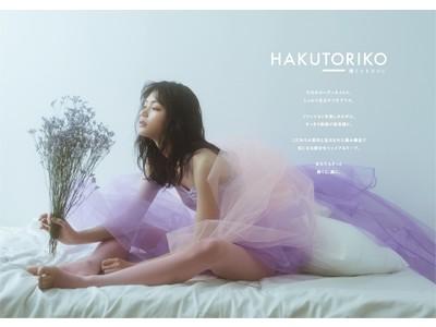 アダストリアが仕掛ける、ファッションとしての着圧シリーズ「HAKUTORIKO」がSable madleより販売開始!