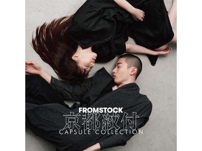 黒染めの第一人者、京都紋付が染めるアップサイクリングブランドFROMSTOCKのカプセルコレクションが発売!