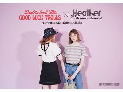 Heather(ヘザー)が世界中で話題のキャラクター『Red Velvet Loves Good Luck Trolls』とのコラボレーションを実現