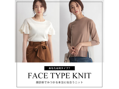 Andemiuが顔タイプ診断に基づいた「FACE TYPE KNIT」第2弾を4月9日(金)より発売中!