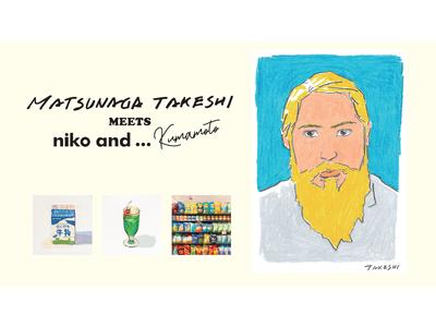 niko and ...が熊本在住の畫家?松永健志氏とコラボレーション!アミュプラザくまもとのオープンを記念して、4月23日(金)より「らくのう牛乳」などをモチーフにしたコラボアイテムを先行販売開始!