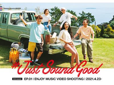 さまぁ~ずや大橋リナらが制作に挑戦したBAYFLOW「#Just Sound Good」スペシャルアイテムが4月23日(金)に発売!