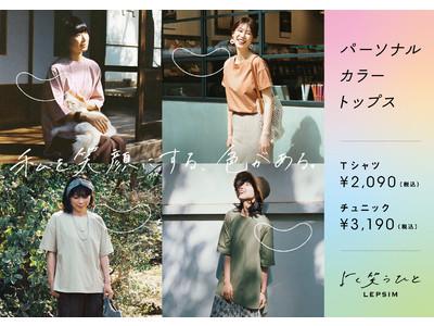私を笑顔にする、色がある。LEPSIMがパーソナルカラーTシャツを発売!