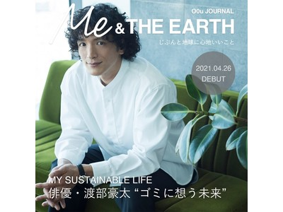 アダストリア子会社「ADOORLINK」のD2Cブランド「O0u(オー・ゼロ・ユー)」O0uがウェブマガジンO0u JOURNAL「Me & THE EARTH」の配信を開始!
