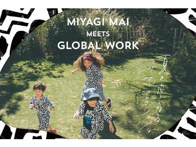 GLOBAL WORKがモデル宮城舞さんとの第2弾コラボアイテムを5月14日(金)より発売!