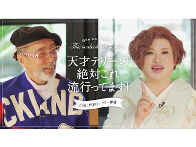 niko and ...が配信する動画コンテンツ「ニコアンドCh.」にて、天才プロデューサー・テリー伊藤が手掛けるトーク番組がスタート!