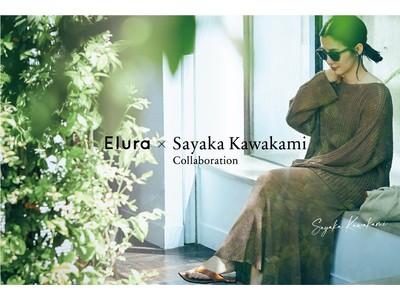 大人女性ブランドEluraが、人気スタイリスト川上さやかさんとのコラボレーションアイテムを5月21日(金)に発売!