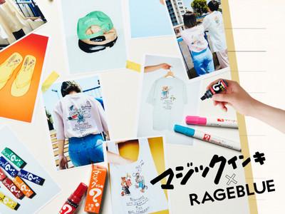 お馴染みの文房具がファッションアイテムに!レイジブルーがロングセラー商品「マジックインキ」とのコラボアイテムを5月14日(金)に発売!