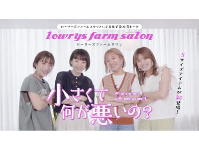 LOWRYS FARMが人気のアイテムから誕生した待望のSサイズ全ラインアップをお披露目