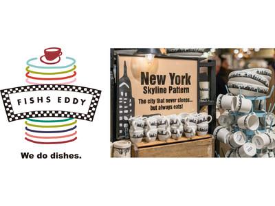 アダストリアがNYで長く愛されてきたカルチャー食器ブランド「FISHS EDDY」の商標権・デザインアーカイブを取得
