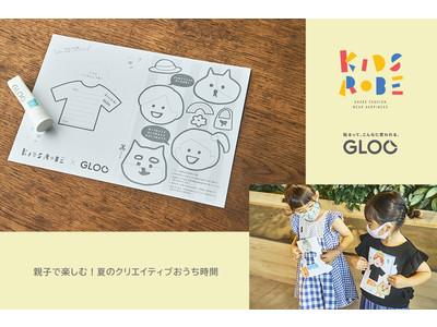 KIDSROBEとコクヨのGLOOがタッグを組んで、夏のクリエイティブおうち時間を提案!親子で楽しめるオリジナル「ぺったんフレーム」を無料提供します。