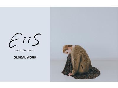 """GLOBAL WORKから低身長の方に向けたWEB限定レーベル""""EiiS(エス)""""がデビュー!"""