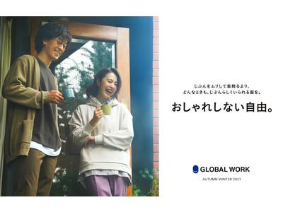 俳優の滝藤賢一さんと女優の浅見れいなさんがグローバルワークの秋ビジュアルに登場!
