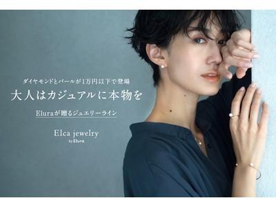 Eluraからダイヤモンドとパールが1万円以下で登場!本物にこだわったカジュアルジュエリー「Elca jewelry」がデビュー