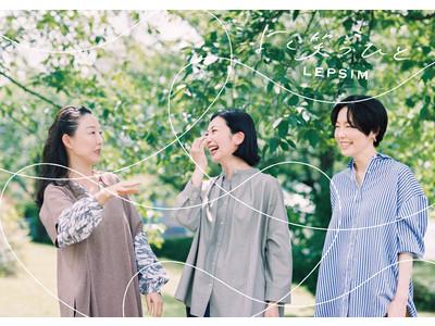 持田香織さん・小原正子さん・本谷有希子さんが登場!LEPSIMが『よく笑うひと』キャンペーン第三弾を9月3日(金)からスタート