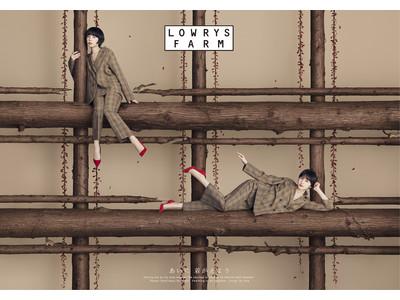 長澤まさみさんと夏帆さんが纏う。この秋いちおしの「チェック柄」をテーマにしたLOWRYS FARM2021秋ビジュアルが9月10日(金)から公開