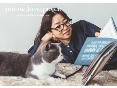 猫の毛がパッと払えるワンピースを人気インテリアスタイリスト石井佳苗さんとstudio CLIPがコラボレーション