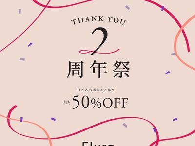 大人女性ブランドEluraがデビュー2周年!「大人の悩みに効く」人気アイテムが期間限定オフ『Elura周年祭』を9月17日(金)よりスタート
