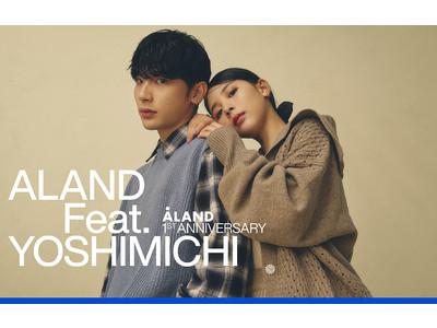 韓国発のセレクトショップ「ALAND」日本上陸1周年記念キャンペーンにファッションインフルエンサー「よしミチ姉弟」を起用