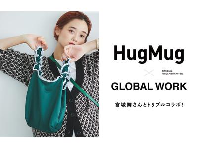 GLOBAL WORKが雑誌HugMug・モデル宮城舞さんとのトリプルコラボを実現!