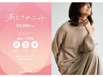 LEPSIMが機能もコーデも満たされる「満たされニット」を10月6日(水)に発売!