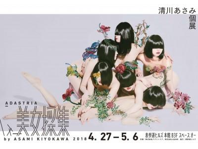 話題のあの人も採集!アーティスト清川あさみの「美女採集」が15周年を迎え個展  『ADASTRIA 美女採集by ASAMI KIYOKAWA』開催決定!