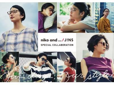 「JINS×niko and ...」大人気コラボ 待望の第4弾が5月10日(木)より発売開始!