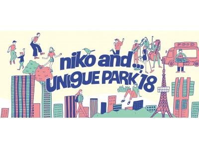 niko and ... が音楽フェスを初プロデュース!「niko and ... UNI9UE(ユニーク) PARK(パーク)'18」を10月に品川で開催。