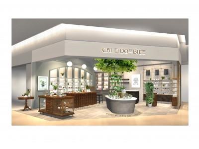 アダストリア初のコスメブランド「カレイドエビーチェ」が大阪に初出店、8月29日(水)高橋愛氏がオープニングイベントに登場!