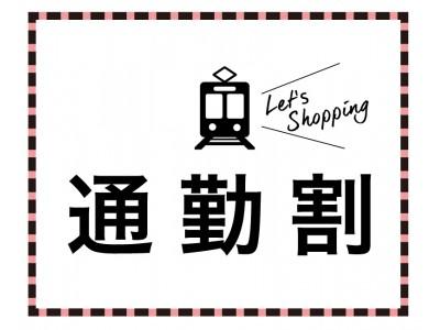 """Andemiuが""""ファッションで女性の働き方改革""""実現「OL通勤割」9月12日(水)スタート!"""
