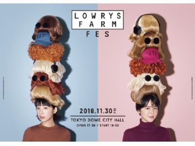 LOWRYS FARM 2018 A/Wクリエイティブ第2弾「LOWRYS FARM FES 2018」がテーマのWEB動画とビジュアルを公開!イメージソングはDAOKOさん書き下ろしの新曲