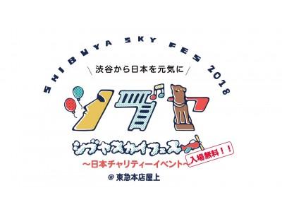 HAREが10月27日(土)に開催される日本チャリティーイベント「シブヤスカイフェス」に参加!