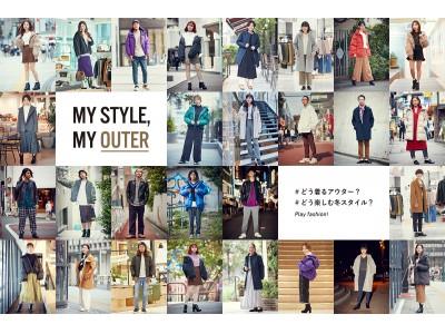 17ブランド横断キャンペーン第3弾は「アウター」にフォーカス!「MY STYLE, MY OUTER」が11月2日(金)よりスタート