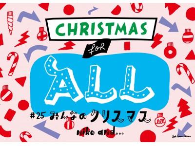 niko and ... TOKYOからのクリスマスギフト人気クリエイティブグループBob Foundationとのコラボ企画を実施!