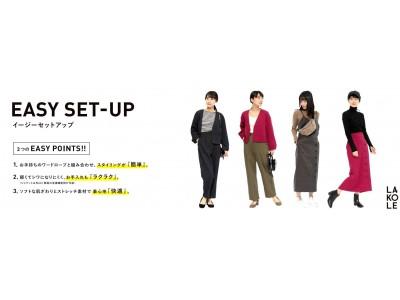 ラクに、着られる!セットアップ『EASY SET-UP』がLAKOLEから発売!