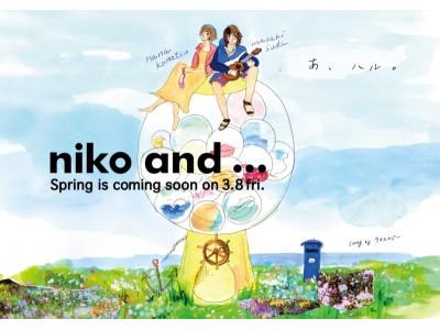昨年に引き続きniko and ... の2019年ブランドアンバサダーに菅田将暉さんと小松菜奈さんの続投が決定!