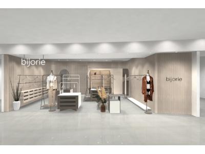 インティメイトアパレルbijorie(ビジュリィ)の初のリアル店舗が3月20日(水)有楽町マルイにオープン!