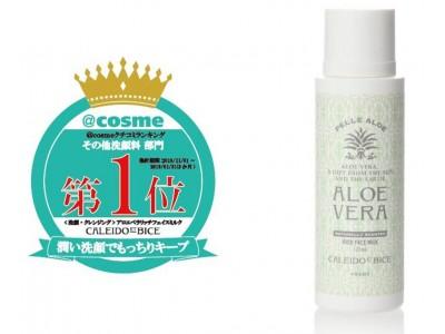 アダストリア初のコスメブランドCALEIDO ET BICE(カレイドエビーチェ)の「アロエベラリッチフェイスミルク」が『@cosmeクチコミランキング』その他洗顔料部門「第1位」を受賞