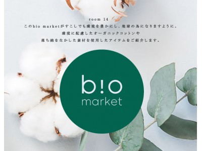 「お買い物も、地球にやさしく」アパートバイローリーズが期間限定のサステナブルファッション「bio market」シリーズを3月21日(木)に発売。
