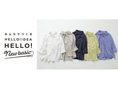 大反響を呼んだstudio CLIPのプロジェクト「みんなでつくる HELLO! iDEA HELLO! New basic」から生まれた新商品「リネンシャツ」が登場!