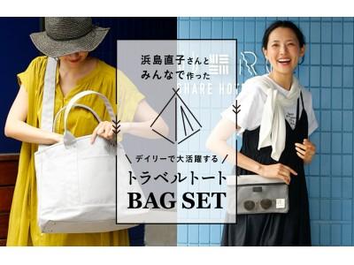 WEB先行予約で700点以上!浜島直子さん×studio CLIPのトラベルトートバッグセットが待望の店頭販売スタート!